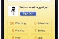 Interfejs aplikacji eBay z 2008 r.